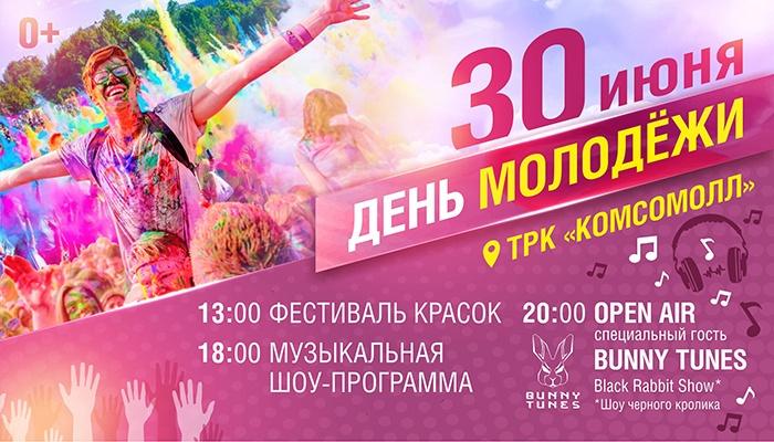 День молодежи отпразднуют вИркутске 30июня