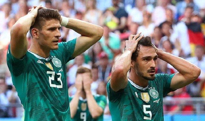 Немцы вылетели счемпионата мира-2018