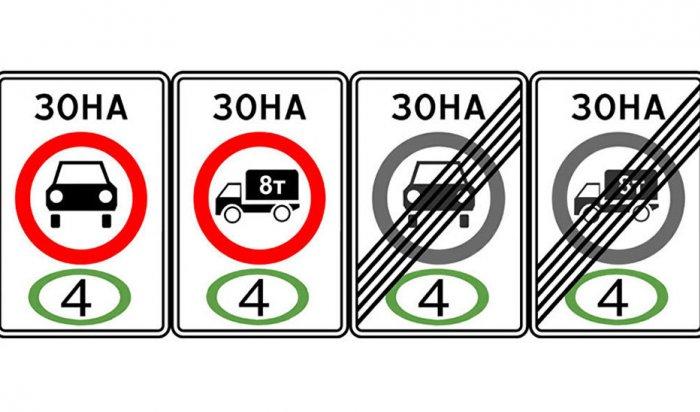 ВРоссии появились новые знаки дорожного движения