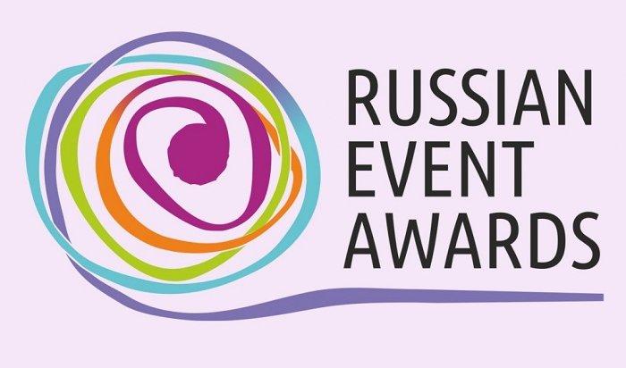 ВИркутске пройдет финал регионального конкурса национальной премии Russian Event Awards