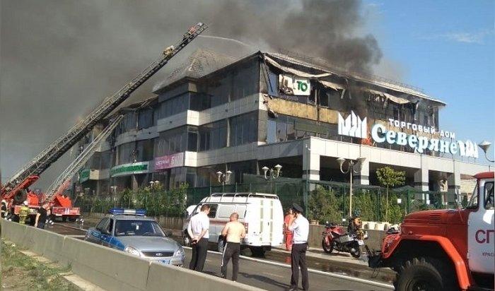 Пожар вторговом центре Краснодара тушили 5,5часов (Видео)