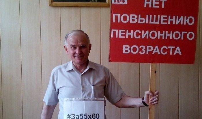 Иркутск присоединился квсероссийскому флешмобу #За55×60
