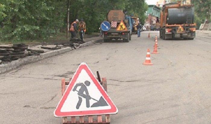 Улицу Терешковой вИркутске скоро отремонтируют