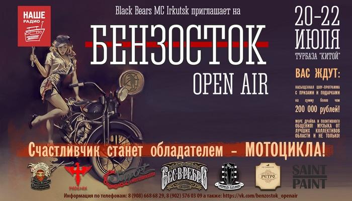 Фестиваль «Бензосток Open Air 2018» пройдет наплощадке базы отдыха «Китой» с20по22июля