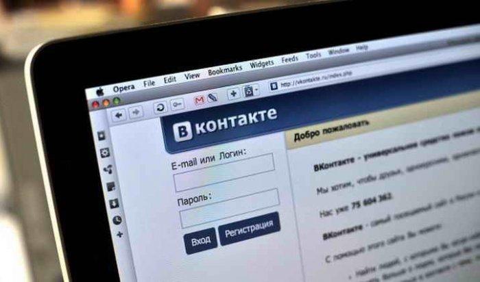 ВИркутске пользователь соцсети «ВКонтакте»  осужден запубликацию нацистской символики