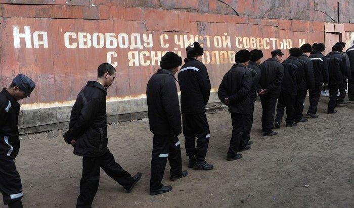 100тысяч заключенных вРоссии выйдут изтюрем раньше срока