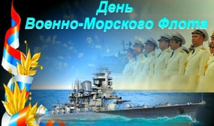 День ВМФ отметят вИркутске