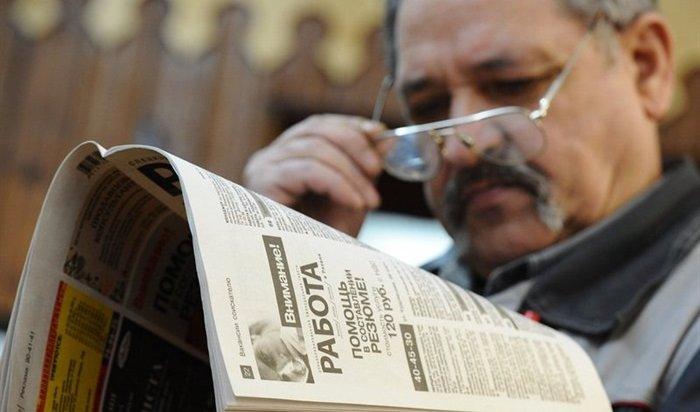 Заувольнение работников предпенсионного возраста могут ввести уголовную ответственность