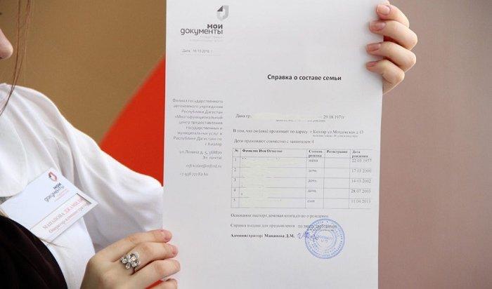 ВРоссии упростили порядок получения субсидий наоплату ЖКХ