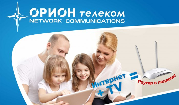 Бонус новым абонентам «Орион телеком»