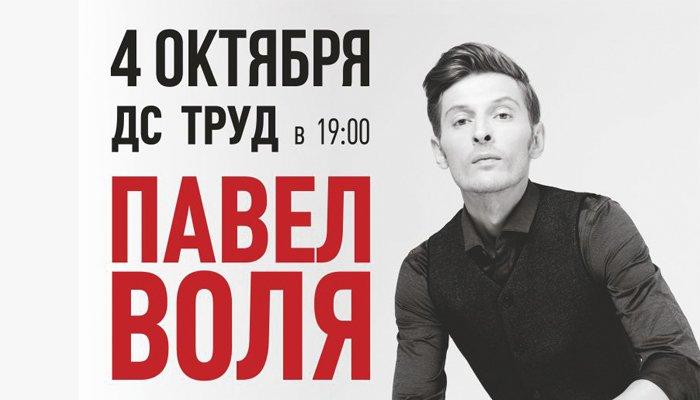 Павел Воля выступит вИркутске спрограммой «Большой Stand Up»