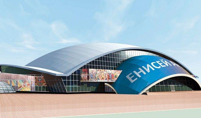 ФАС выявила нарушения при проведении шестимиллиардной госзакупки для строительства иркутского хоккейного центра