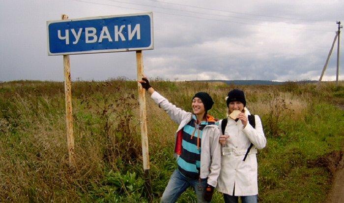 Самыми смешными названиями населенных пунктов России признаны Чуваки иМошонки