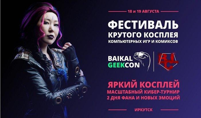 ВИркутске пройдет фестиваль косплея икомиксов Baikal Geek Con 18-19августа