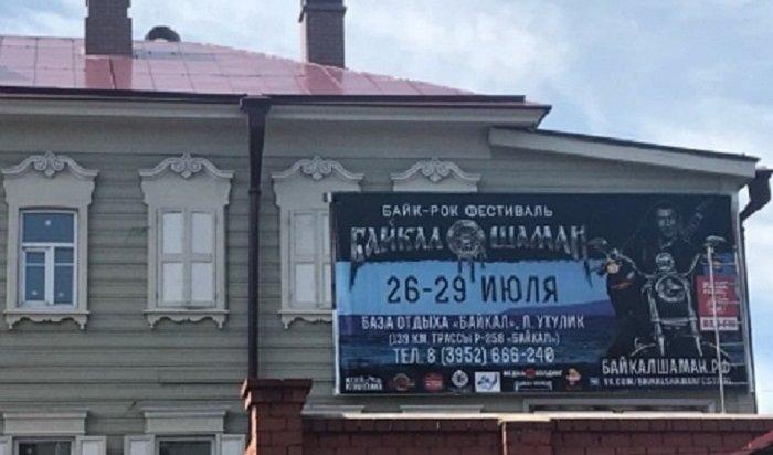 Центральные улицы Иркутска очищают отнезаконной рекламы