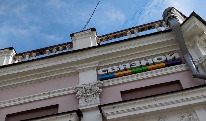 ВИркутске проводят проверку пофакту обрушения балясины сдома-памятника наДзержинского