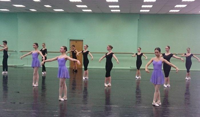 ВИркутском театральном училище открылась новая специальность «Искусство балета»