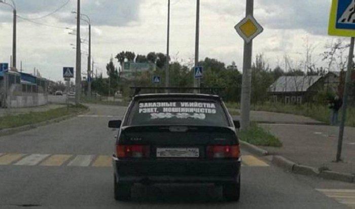 Житель Казани рекламировал «Заказные убийства, рэкет, мошенничество»