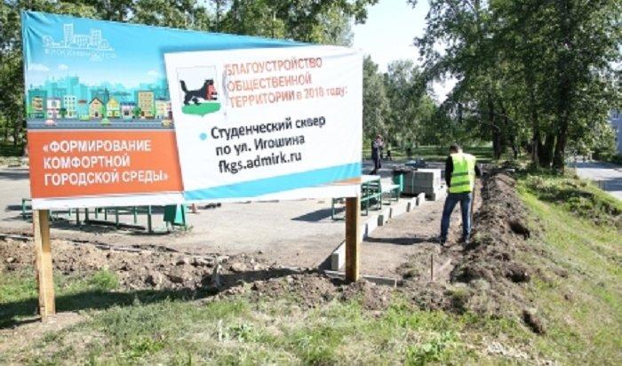 Студенты «политеха» благоустроят сквер наулице Игошина вИркутске