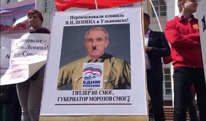 Ульяновский губернатор предстал вобразе Гитлера