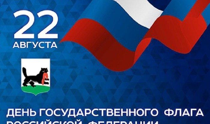 ВИркутске отпразднуют День государственного флага России 22августа