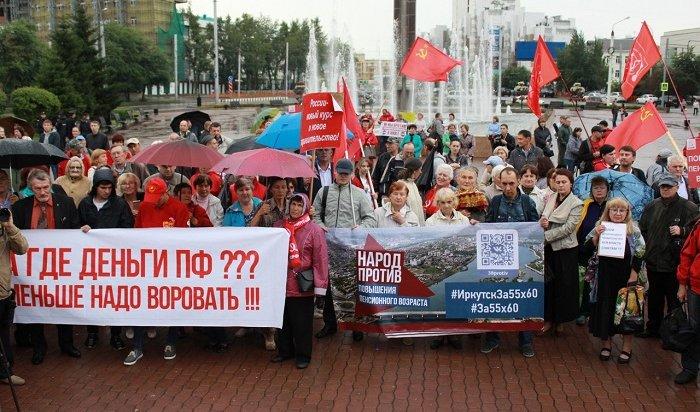 Митинг-концерт против пенсионной реформы проведет КПРФ вИркутске
