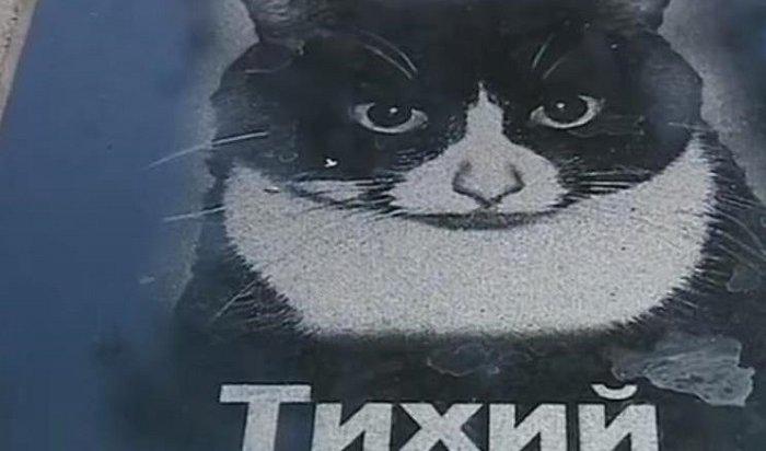 Под Ангарском ликвидируют кладбище домашних животных (Видео)