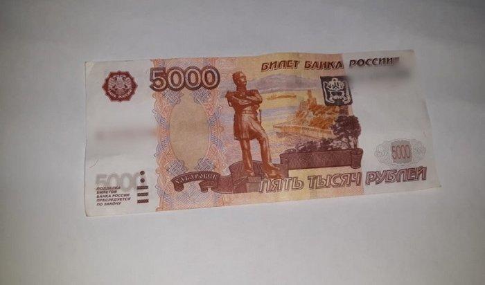 Несколько поддельных пятитысячных купюр выявили вИркутской области