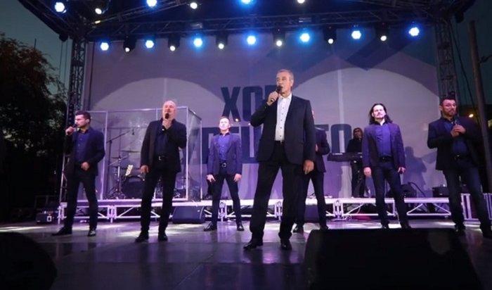 Губернатор Иркутской области спел с«Хором Турецкого» (Видео)