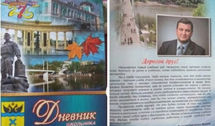 ВОренбурге закупили школьные дневники снапутствием отарестованного мэра