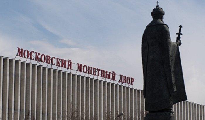 Встолице горел Московский монетный двор