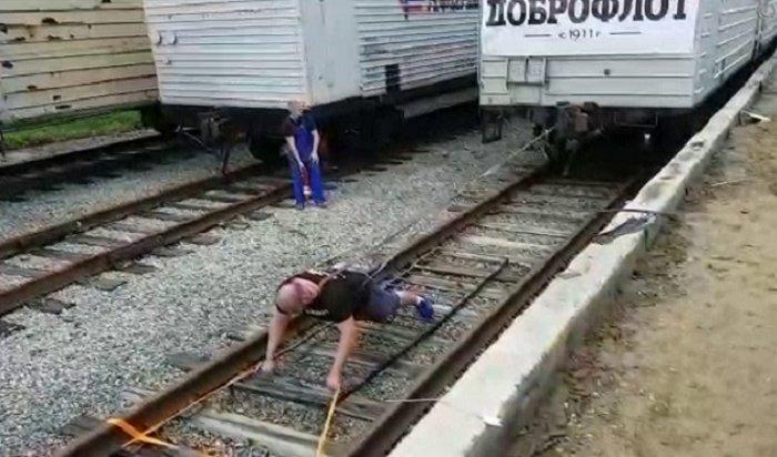 Приморский богатырь Савкин сдвинул поезд весом 600тонн (Видео)