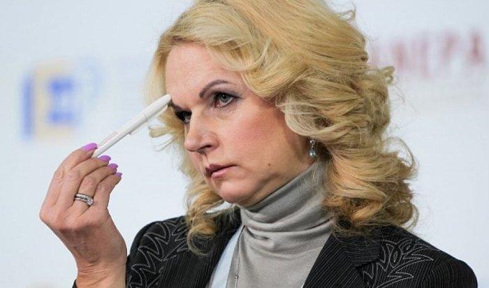 Голикова посчитала, сколько стоит предложение Путина попенсиям (Видео)