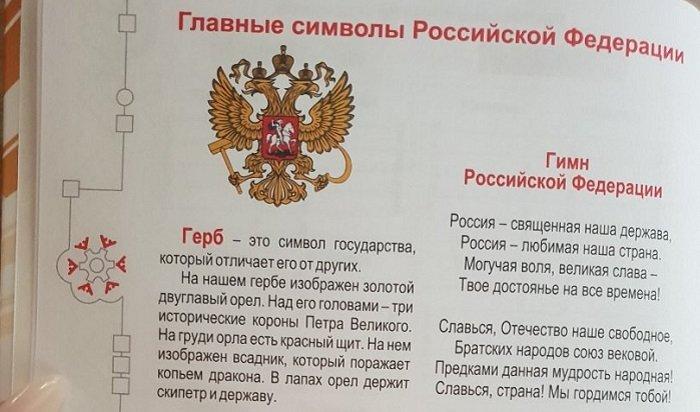 Первоклассники Сургута получили дневники сгербом, где двуглавый орел держит серп имолот