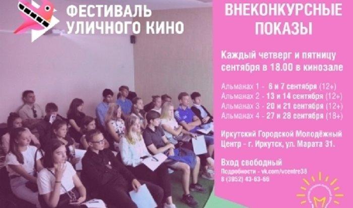 Показы Всемирного фестиваля уличного кино состоятся вИркутске
