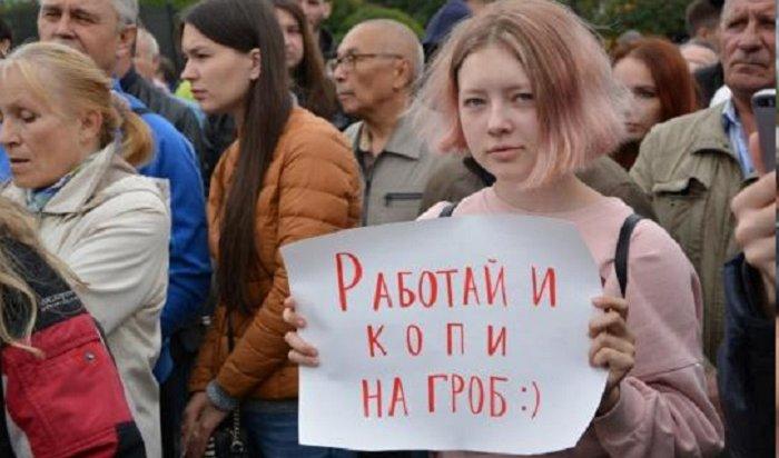 ВИркутске прошел несанкционированный митинг против пенсионной реформы