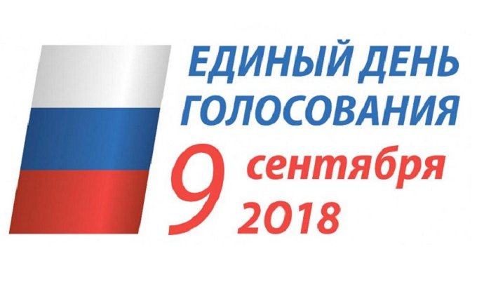 Сегодня вИркутской области проходит единый день выборов
