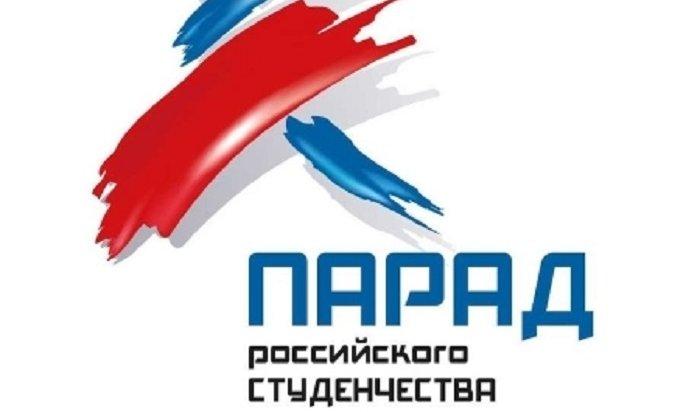 Иркутские вузы присоединятся кПараду российского студенчества