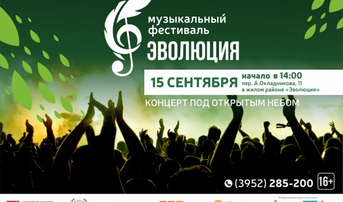 Музыкальный фестиваль «Эволюция» пройдет в Ленинском районе Иркутска