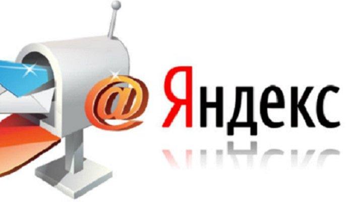 Почта «Яндекса» перестала работать