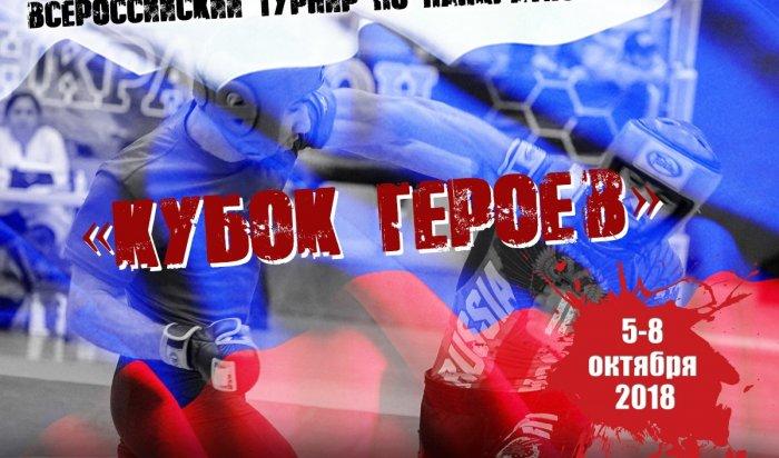 Всероссийский турнир попанкратиону «Кубок Героев» состоится вИркутске