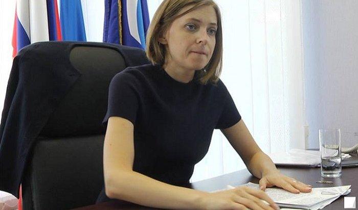 Поклонская собрала компромат натрех депутатов Госдумы