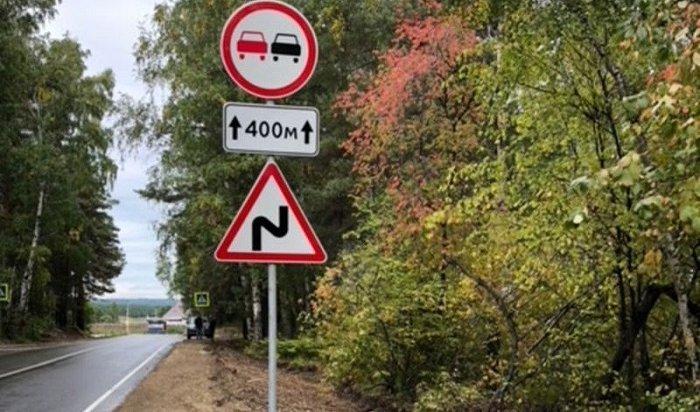 Дорожная служба завершила ремонт дороги вШелеховском районе