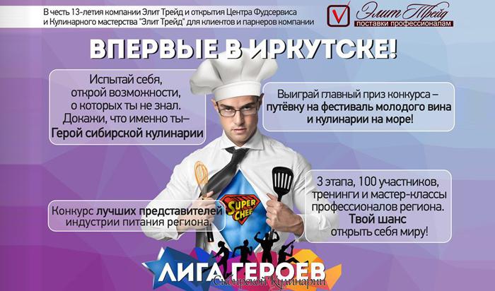 ВИркутске состоится третий этап «Лиги героев Сибирской кулинарии»