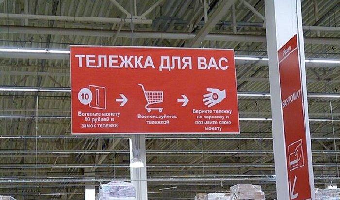 Московский юрист подал всуд на«Леруа Мерлен» и«Ашан» заплатные тележки (Видео)