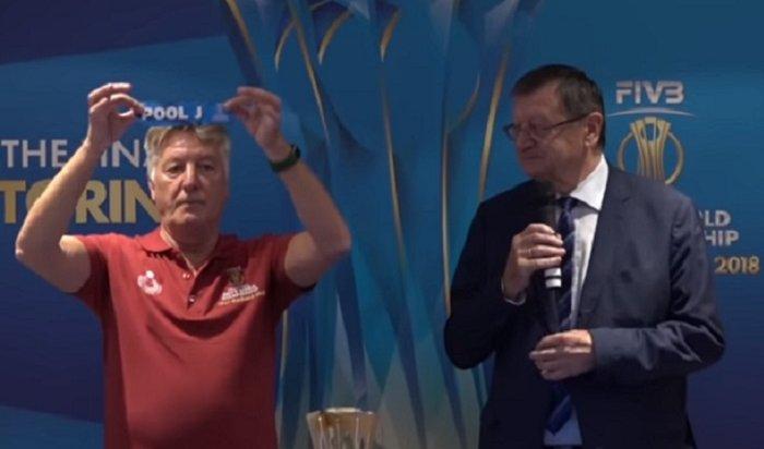 Жеребьевка финала чемпионата мира поволейболу вызвала негодование российских болельщиков (Видео)