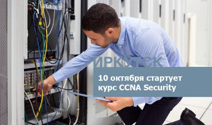 Иркутян приглашают получить углубленные знания вобласти сетевой безопасности