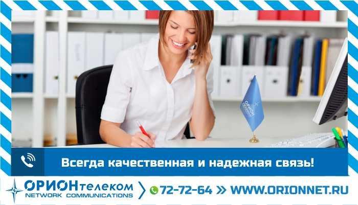 ГК«Орион телеком» запустила телефонию вИркутске