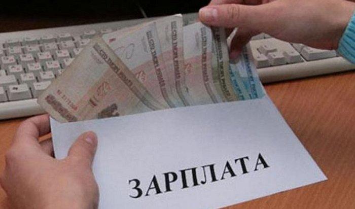 Средняя зарплата вИркутской области составила 41141рубль