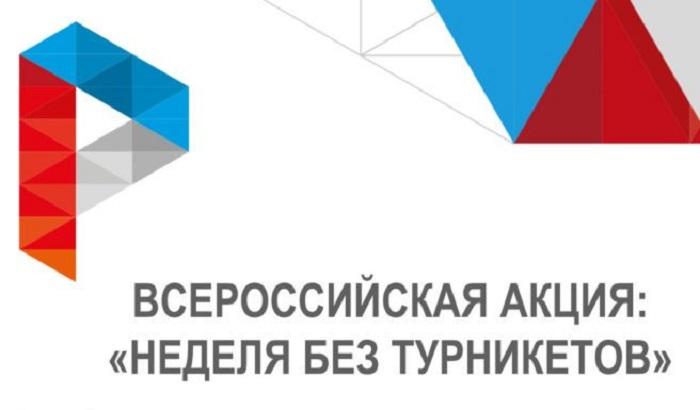 Более 5тысяч учащихся истудентов принимают участие в«Неделе без турникетов» вИркутской области